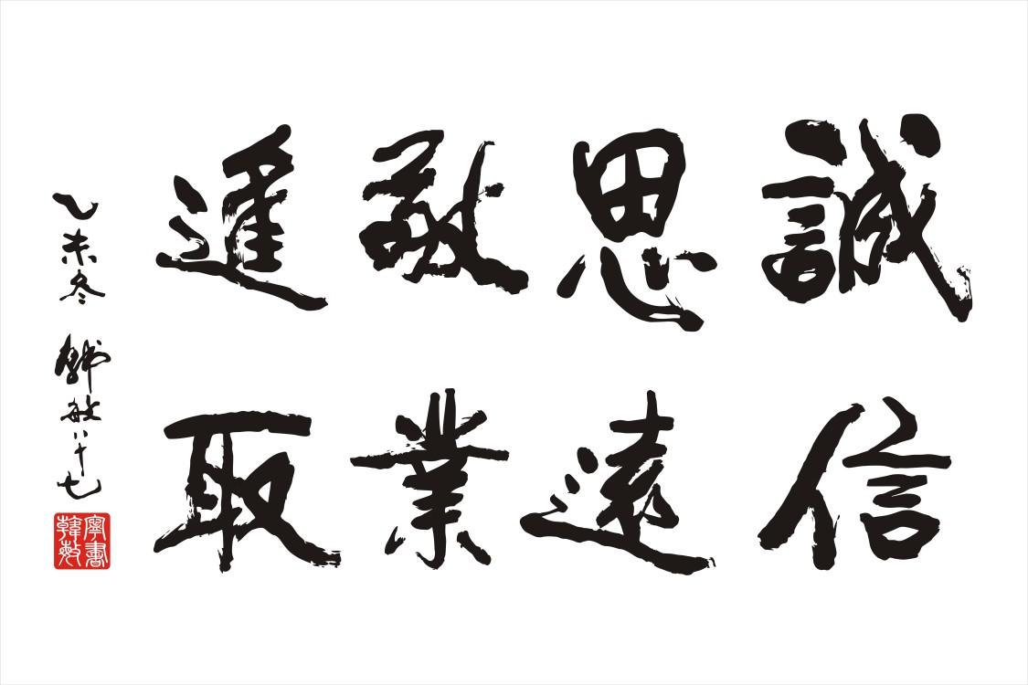 韩敏老师题字.jpg